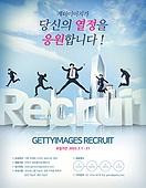 구직 (실업), 포스터, 채용 (고용문제), 구인광고 (표지판)
