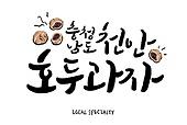 캘리그래피 (문자), 손글씨, 지명, 음식, 전통문화 (주제), 충청남도 (대한민국), 충청도, 호두과자