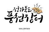 캘리그래피 (문자), 손글씨, 지명, 음식, 전통문화 (주제), 풍천장어, 장어구이, 전라북도 (대한민국), 전라도음식