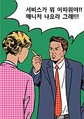 직장내괴롭힘 (폭력), 갑질, 팝아트, 스트레스 (컨셉), 괴롭힘, 권위 (컨셉), 말풍선, 만화, 포인팅 (손짓), 화 (컨셉), 남성 (성별), 비즈니스맨