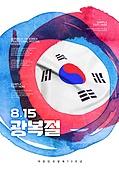그래픽이미지, 합성, 광복절, 태극기, 대한민국 (한국), 기념일, 국경일, 독립, 만세