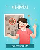 일러스트, 벡터파일 (일러스트), 안전, 건강관리 (주제), 건강한생활 (주제), 건강관리, 여름, 위생, 라이프스타일 (주제), 스모그 (대기오염), 먼지, 마스크 (방호용품)