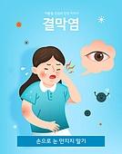 일러스트, 벡터파일 (일러스트), 안전, 건강관리 (주제), 건강한생활 (주제), 건강관리, 여름, 위생, 라이프스타일 (주제), 안과, 결막염, 눈병 (질병)