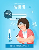 일러스트, 벡터파일 (일러스트), 안전, 건강관리 (주제), 건강한생활 (주제), 건강관리, 여름, 위생, 라이프스타일 (주제), 냉방병, 에어컨, 폭염 (자연현상)