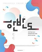 포스터, 타이포, 통일, 평화, 남북통일, 태극무늬 (한국전통), 기하학모양 (도형), 도형