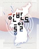 포스터, 타이포, 통일, 평화, 남북통일, 태극무늬 (한국전통), 기하학모양 (도형), 도형, 한반도지형 (한국지명)