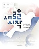 포스터, 타이포, 통일, 평화, 남북통일, 태극무늬 (한국전통), 기하학모양 (도형), 도형, 도브 (조류)