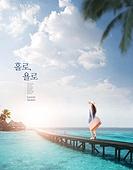 그래픽이미지, 포스터, 여행, 휴식, 라이프스타일, 욜로 (컨셉), 한국인, 20-29세 (청년), 여성, 휴가, 해변