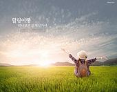 그래픽이미지, 포스터, 여행, 휴식, 라이프스타일, 욜로 (컨셉), 한국인, 20-29세 (청년), 여성, 휴가, 들판
