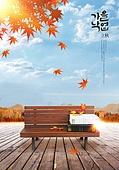 가을, 백그라운드, 계절, 낙엽, 입추