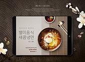 디지털태블릿 (개인용컴퓨터), 음식, 메뉴 (서류), 요리 (음식상태), 한식, 냉면