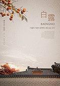 가을, 백그라운드, 풍경 (컨셉), 계절, 절기백로 (절기)