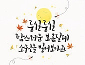 캘리그래피 (문자), 추석 (한국명절), 한국명절 (한국문화), 가을, 단풍 (가을), 보름달, 달 (하늘), 잠자리, 연례행사 (사건)