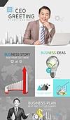 웹템플릿, 웹사이트 (유저인터페이스), 비즈니스 (주제), 회사건물 (건물외관), 비즈니스맨, 화이트칼라 (전문직), 비즈니스우먼, 그래프, 은행 (금융빌딩)