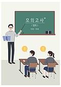 교육 (주제), 시험, 학생, 고등학생, 공부, 교복, 교실, 교사 (교육직)