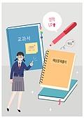 교육 (주제), 시험, 학생, 고등학생, 공부, 교복, 노트, 교과서