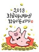 2019황금돼지띠