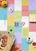 오브젝트 (묘사), 탑앵글, 추석 (한국명절), 한국명절 (한국문화), 전통문화, 패턴, 선물세트 (선물), 조각보, 음식