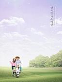 풍경 (컨셉), 하늘, 구름, 가족, 여행, 휴가, 풀 (식물)
