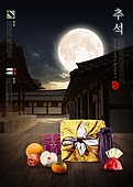 전통문화, 추석 (한국명절), 한국명절 (한국문화), 한국문화, 한옥, 선물세트 (선물)