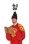 왕, 세종대왕, 곤룡포, 조선시대 (한국전통), 한글날, 한국어 (문자), 캘리그래피 (문자), 손글씨, 신조어, 놀람 (컨셉), 쇼크 (컨셉)
