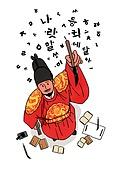 왕, 세종대왕, 곤룡포, 조선시대 (한국전통), 한글날, 한국어 (문자), 캘리그래피 (문자), 손글씨, 서예 (캘리그래피), 훈민정음, 책, 벼루