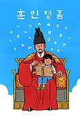 왕, 세종대왕, 곤룡포, 조선시대 (한국전통), 한글날, 한국어 (문자), 캘리그래피 (문자), 손글씨, 훈민정음, 하늘, 어린이 (인간의나이)