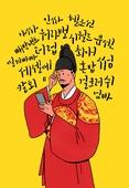 왕, 세종대왕, 곤룡포, 조선시대 (한국전통), 한글날, 한국어 (문자), 캘리그래피 (문자), 손글씨, 신조어, 스마트폰, 황당 (컨셉)