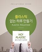 카드뉴스, 플라스틱, 환경, 환경보호 (환경), 환경오염, 재활용 (환경보호)