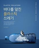 카드뉴스, 플라스틱, 환경, 환경보호 (환경), 환경오염, 페트병 (물병), 재활용 (환경보호)