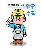 캐릭터, 건설현장 (인조공간), 건설근로자, 노동자 (직업), 안전모, 안전, 경례