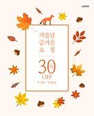 가을, 할인, 낙엽, 세일, 배너