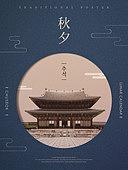 추석 (한국명절), 한국명절 (한국문화), 전통문화 (주제), 한옥
