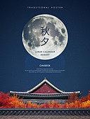 추석 (한국명절), 한국명절 (한국문화), 전통문화 (주제), 한옥, 달 (하늘), 밤 (시간대)