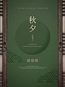 추석 (한국명절), 한국명절 (한국문화), 전통문화 (주제), 한옥, 전통문양
