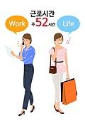 라이프스타일, 화이트칼라 (전문직), 노동자 (직업), 일 (물리적활동), 캠페인, 라이프밸런스 (컨셉), 여성, 쇼핑 (상업활동), 통화중 (움직이는활동), 비즈니스우먼