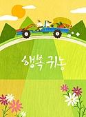 귀촌, 귀농, 농업 (주제), 시골풍경 (교외전경), 자연풍경 (풍경), 부부, 가족, 코스모스 (온대성꽃), 꽃, 트랙터 (농기계), 수확 (움직이는활동), 가을