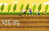 귀촌, 귀농, 농업 (주제), 시골풍경 (교외전경), 자연풍경 (풍경), 부부, 가족, 새싹, 쟁기질된밭 (들판), 채소밭 (경작지), 물뿌리개