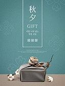 선물 (인조물건), 한국명절 (한국문화), 전통문화, 전통문화 (주제), 추석 (한국명절), 오브젝트 (묘사)