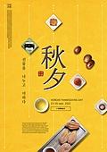 포스터, 전통문화 (주제), 추석 (한국명절), 한국명절 (한국문화)