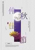포스터, 전통문화 (주제), 추석 (한국명절), 한국명절 (한국문화), 한지 (문방사우)