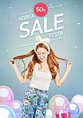 쇼핑 (상업활동), 상업이벤트 (사건), 코리아세일페스타, 라이프스타일, 이벤트페이지