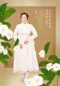 한복, 전통문화, 한국문화 (세계문화), 미녀, 꽃, 아름다움 (주제)