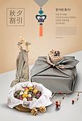 전통문화 (주제), 추석 (한국명절), 한국명절 (한국문화), 이벤트페이지, 선물세트 (선물)