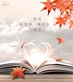 독서의 계절, 가을