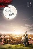 백그라운드, 풍경 (컨셉), 한국명절, 달 (하늘), 보름달, 밤 (시간대)