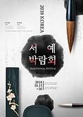 전통문화 (주제), 한국문화, 전통축제 (홀리데이), 포스터, 한국 (동아시아)