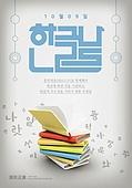 타이포그래피 (문자), 한글날, 한국어 (문자), 한국문화, 기념일, 문자 (문자기호), 포스터, 국경일, 전통문화 (주제), 한국 (동아시아), 편집디자인