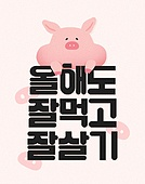 신년, 돼지, 연하장, 배너, 2019