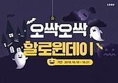 할로윈,유령, 박쥐, 배너, 백그라운드